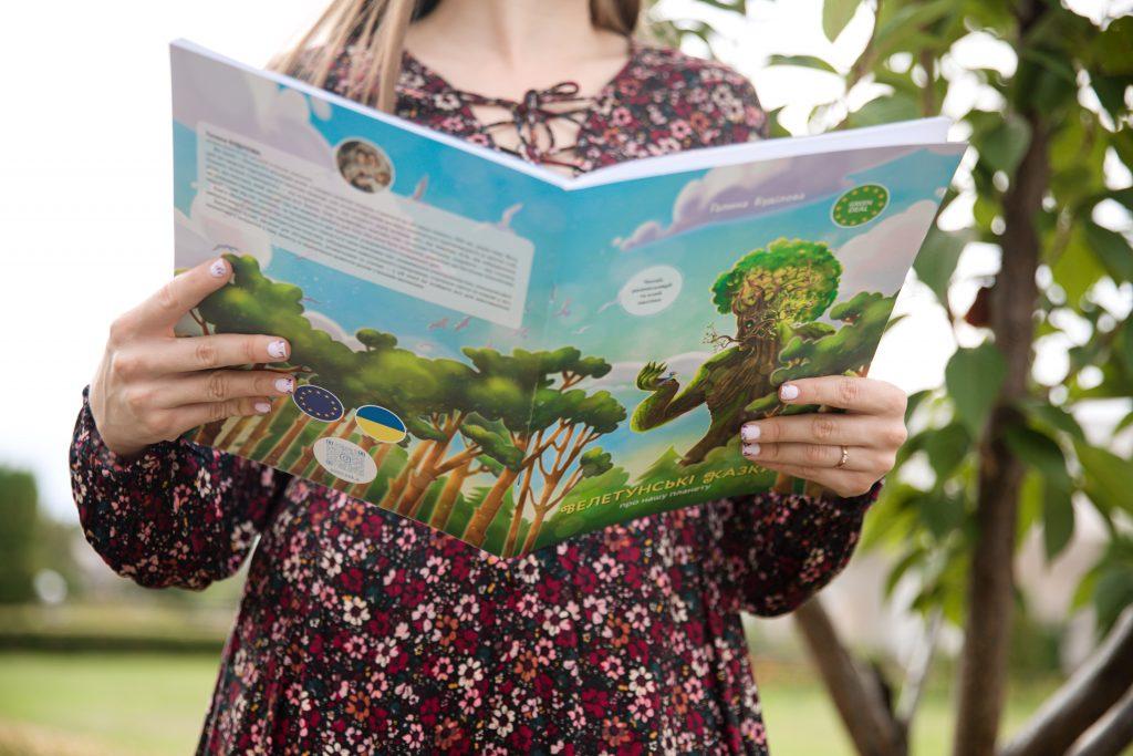 Запрошуємо в СНАУ на презентацію дитячої книги про нашу планету «Велетунські казки»!